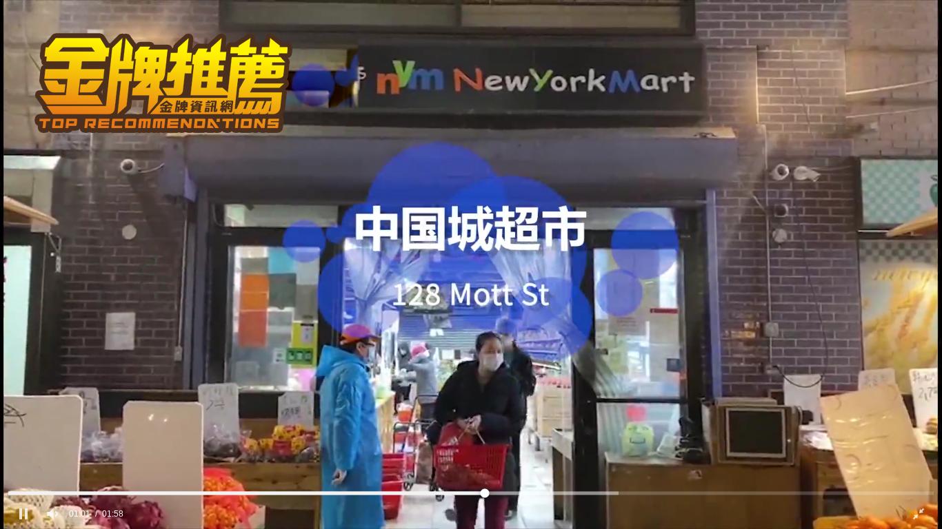中国城超市 212-680-0178 中国城买菜/新鲜蔬菜批发超市/买菜送菜