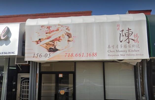 Chen Mommy Kitchen 陈妈妈厨房 718-661-1688