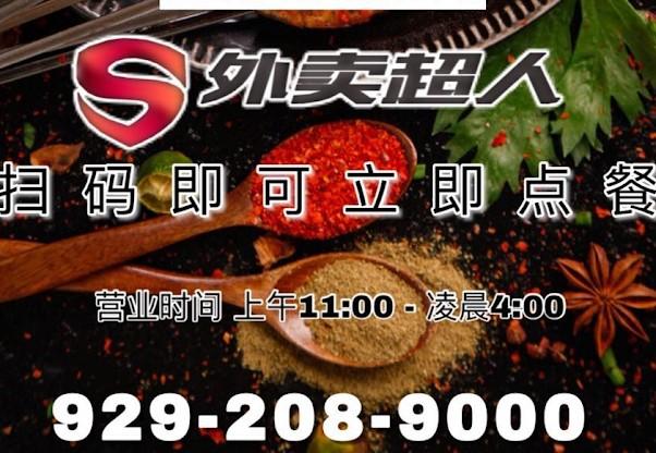 Superman Food 外卖超人929-208-9000