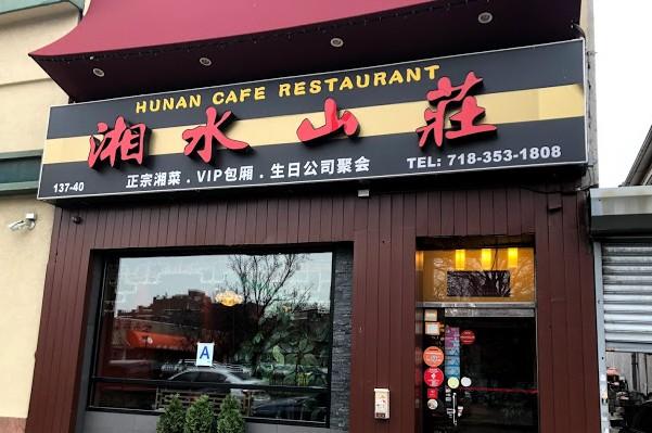 Hunan Cafe 湘水山庄 718-353-1808