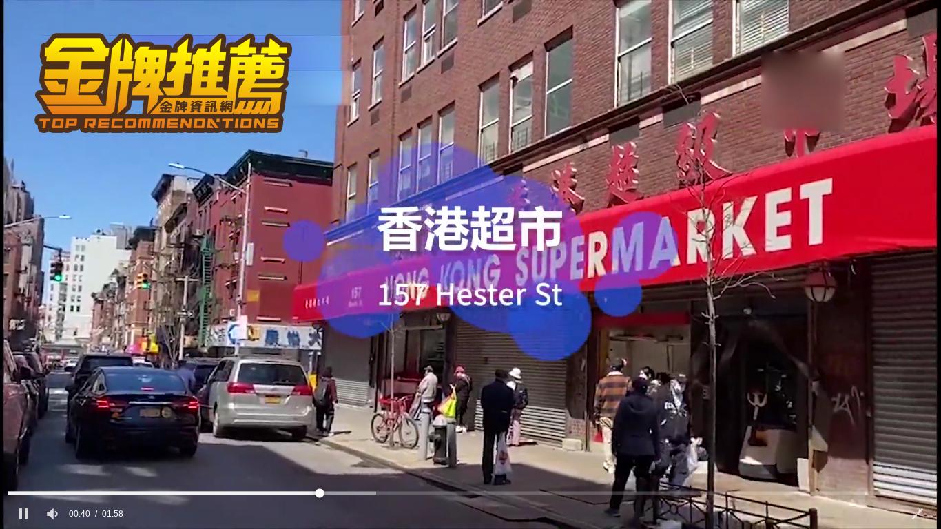 香港超市市场 /曼哈顿购物/曼哈顿香港超市