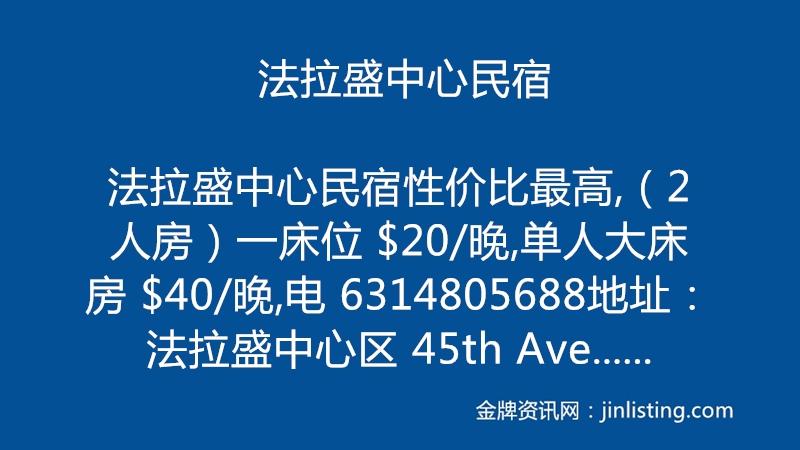 法拉盛中心民宿性价比最高,(2人房)一床位 $20/晚,单人大床房 $40/晚,电 6314805688