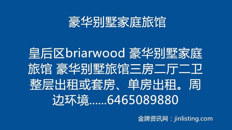 皇后区briarwood 豪华别墅家庭旅馆 9178925901/6465089880