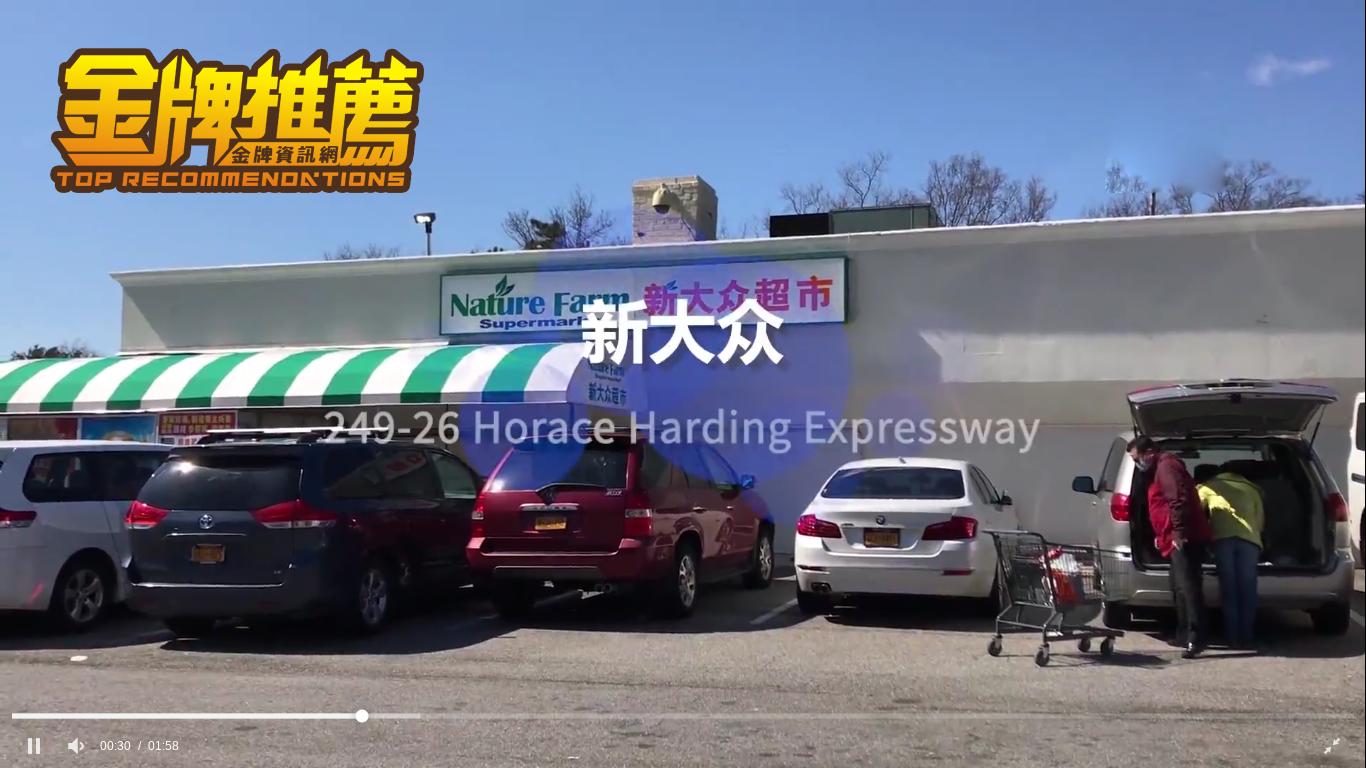 新大众超市718-281-1183长岛生鲜超市/买菜送菜/青菜超市