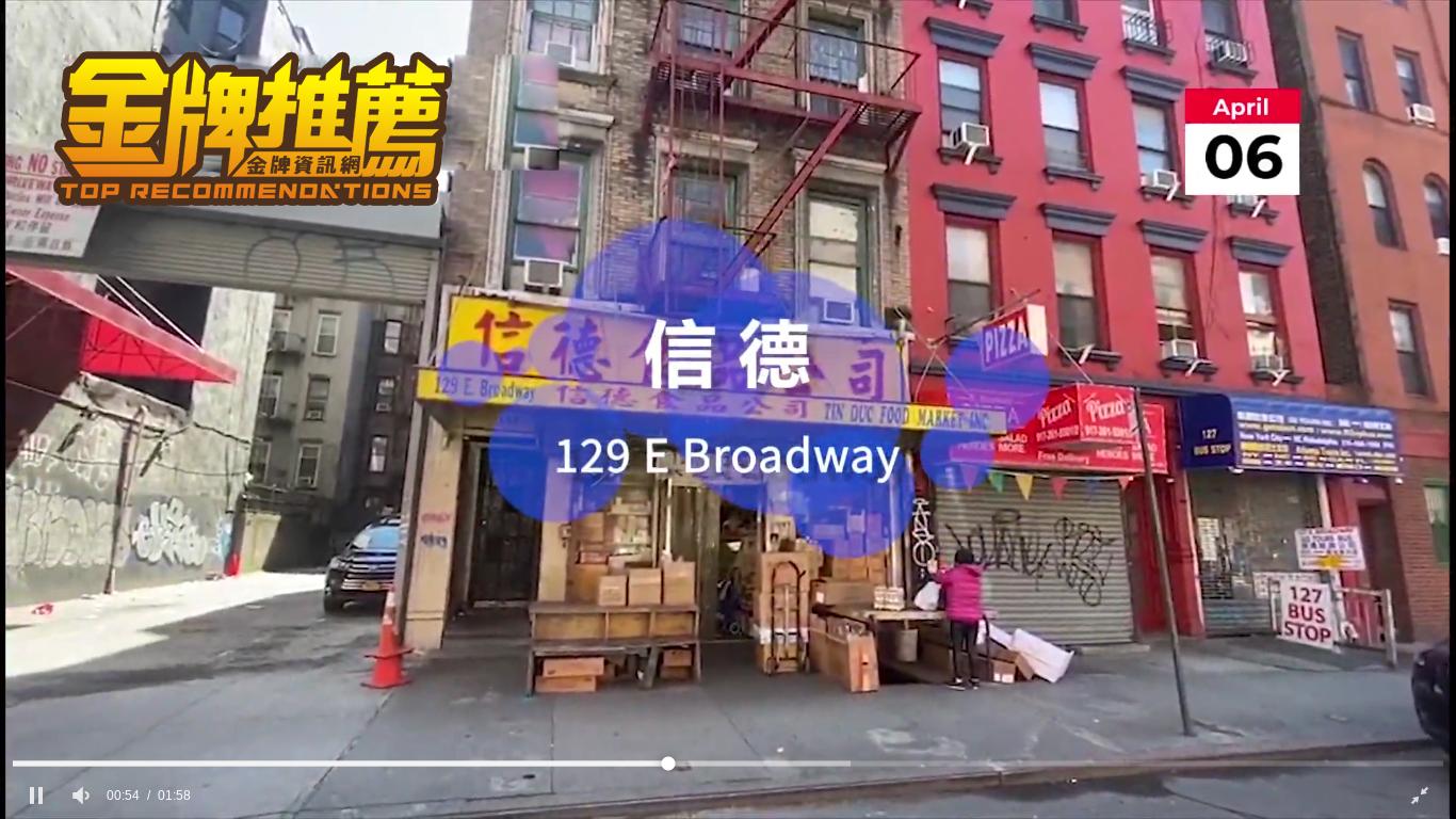 信德食品公司 212-962-5570曼哈顿新鲜菜市场/曼哈顿买菜市场