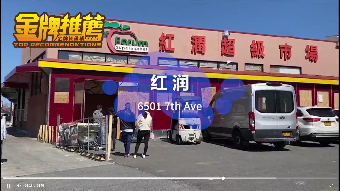 红润超市 /布鲁克林新鲜蔬菜/农产品/蔬菜批发市场