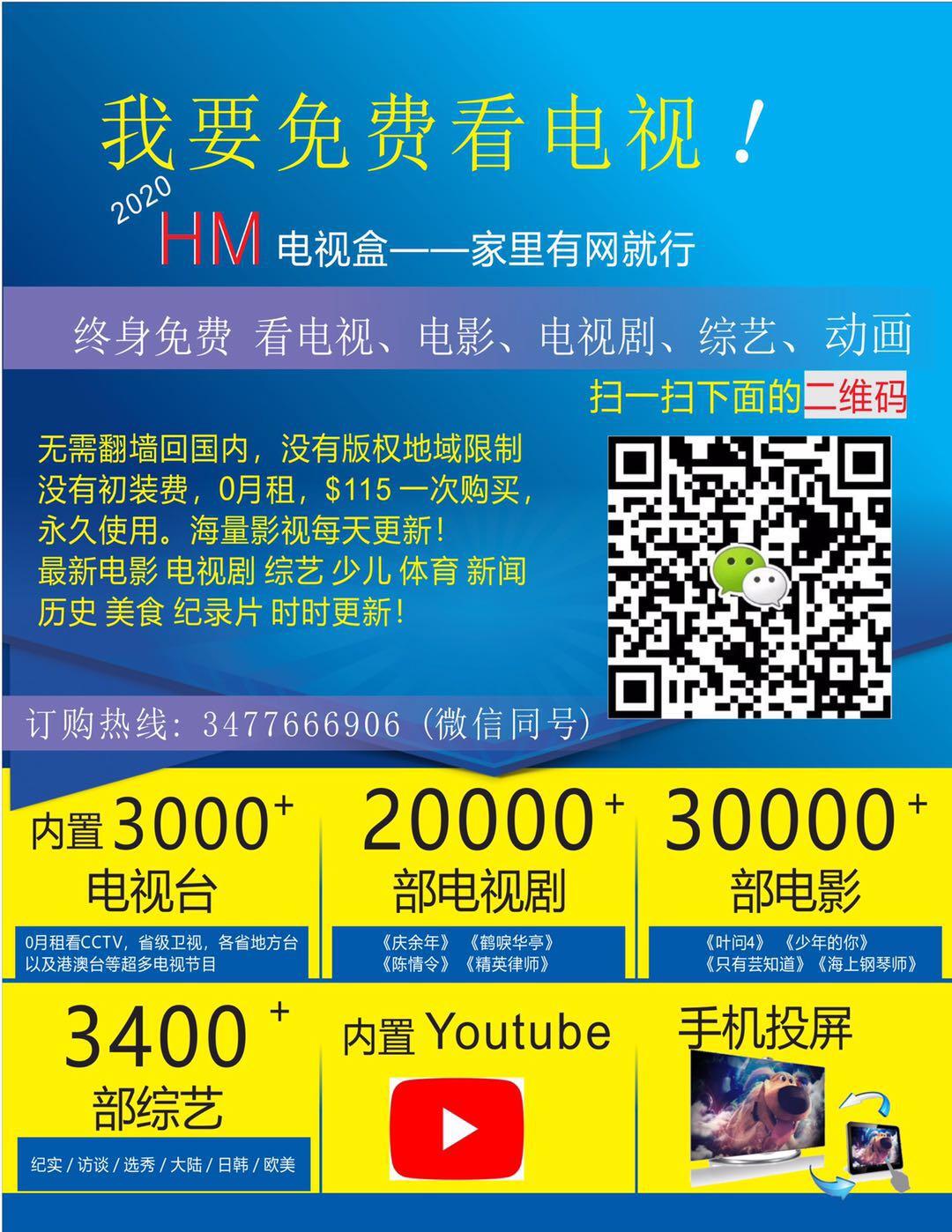 $115 中文电视盒直播 点播  347-766-6906