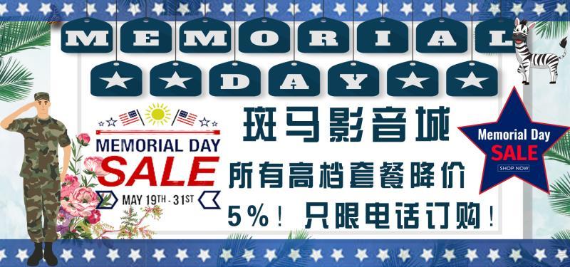 斑马影音城Memorial Day 折扣促销活动  3024420553