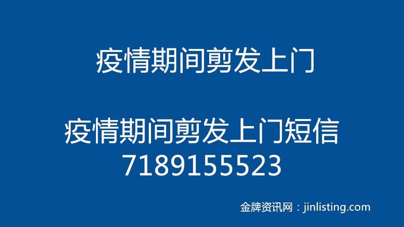 疫情期间剪发上门短信7189155523
