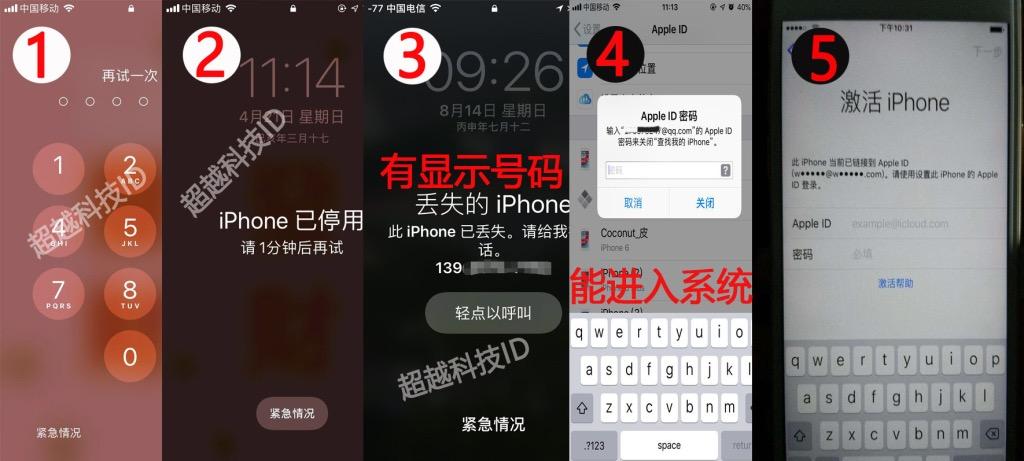 苹果手机专业解锁,ID锁 微信 cooler1109