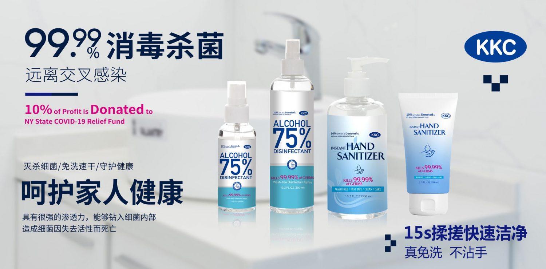 75%酒精喷雾消毒液,洗手液,口罩,防护眼镜 4703991680