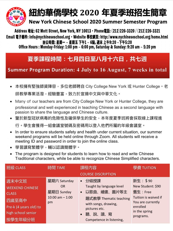 紐約華僑學校2020暑假班招生啦!