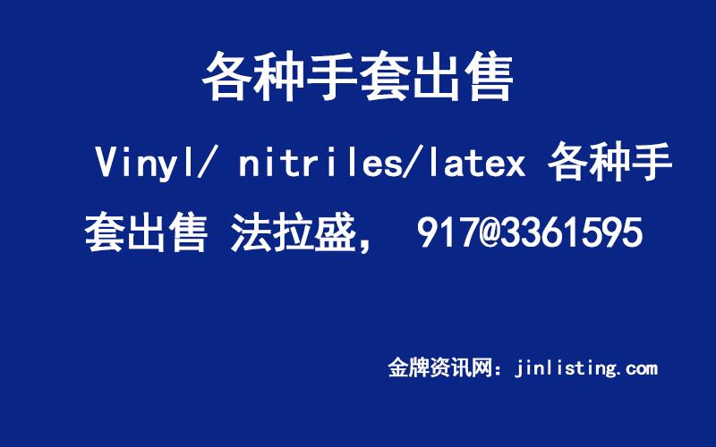 Vinyl/ nitriles/latex 各种手套出售 917@3361595