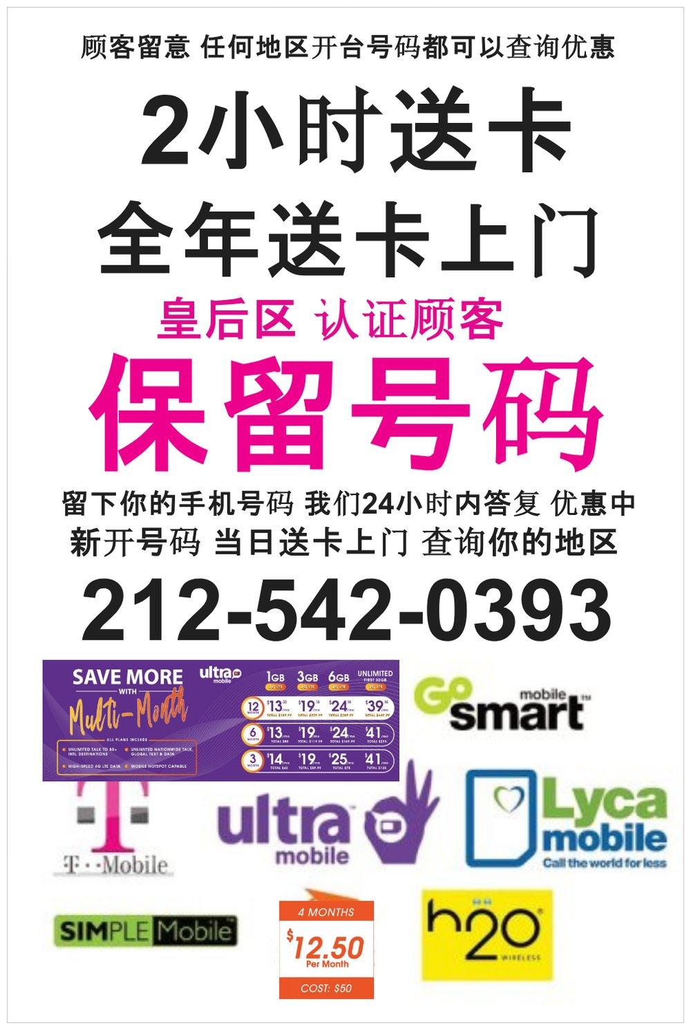 全年送卡上门,手机卡  212-5420393
