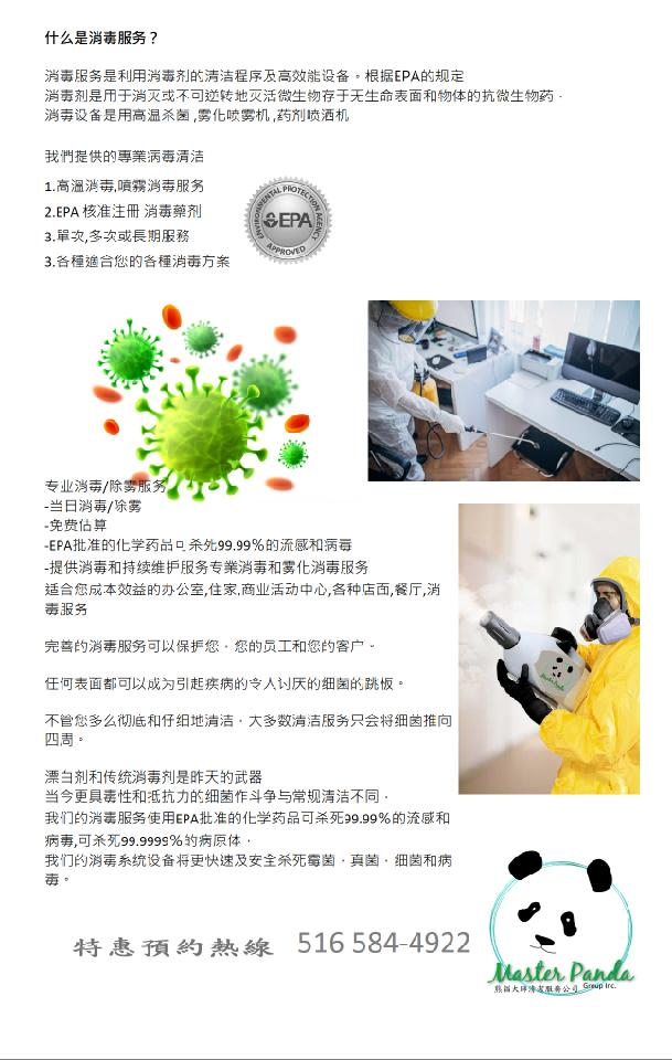 ❣️专业消毒服务❣️516-584-4922