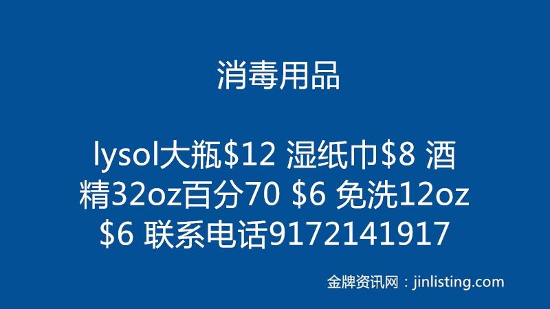 消毒用品 9172141917