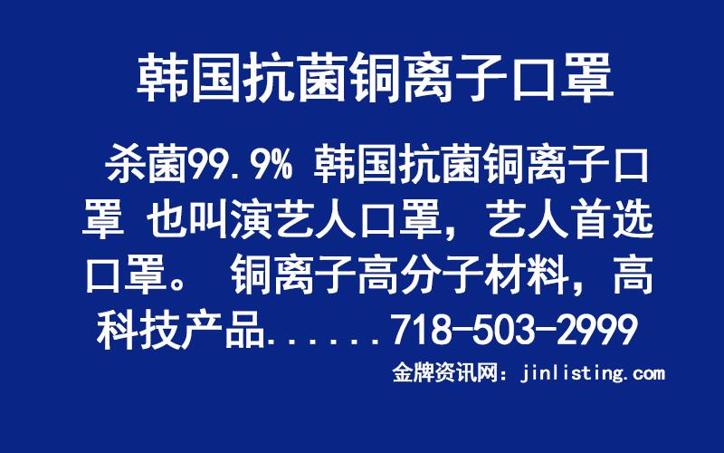韩国抗菌铜离子口罩 杀菌99.9%  718-503-2999