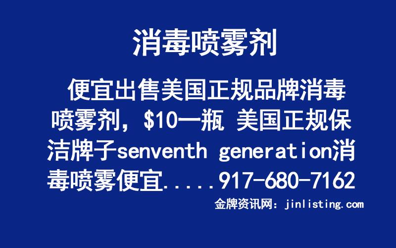 便宜出售美国正规品牌消毒喷雾剂 917-680-7162