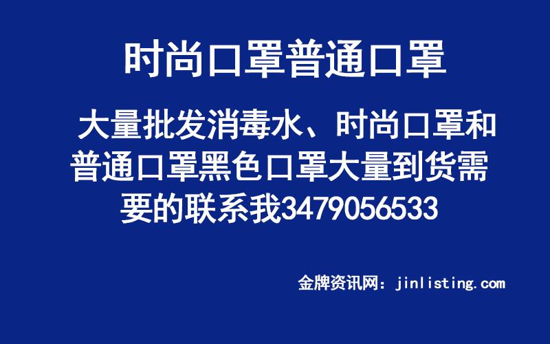 时尚口罩普通口罩消毒水大量批发  3479056533