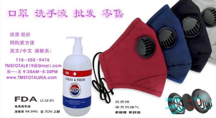 批发零售口罩,洗手液 优质,低价 718-302-9476