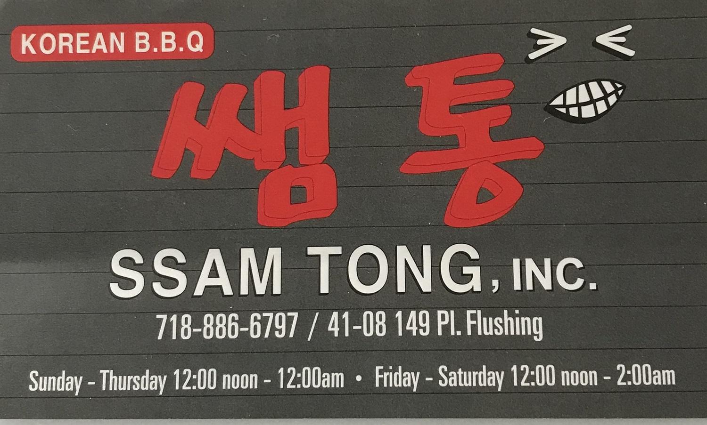 SSAM TONG ,INC. 电话:718-886-6797 纽约韩餐、法拉盛韩餐、特色韩国料理、特色韩餐
