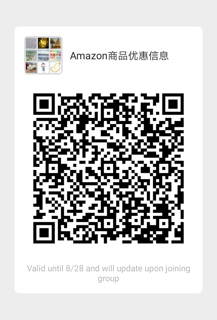 Amazon优惠群