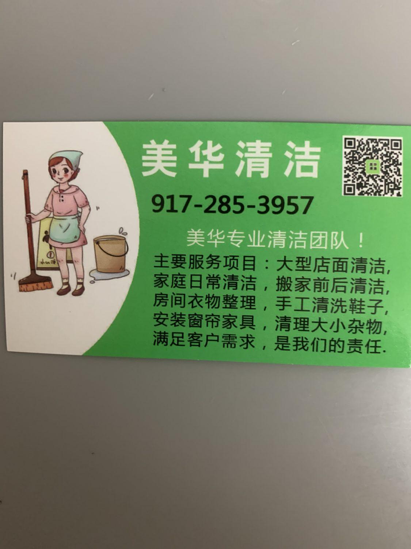 美华清洁消毒9172853957