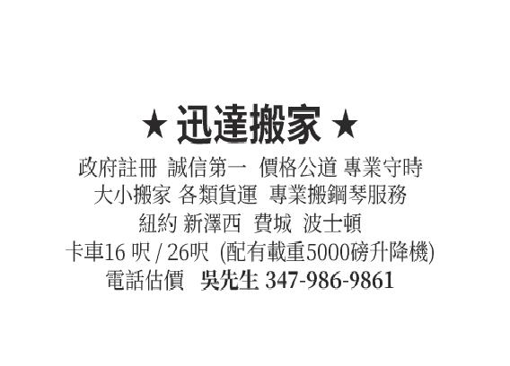 搬家公司/大小搬家/迅達搬家347-986-9861