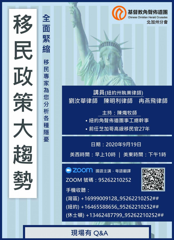 明天下午(9/19)1时角声将举办「移民政策大趋势 」在线社区论坛