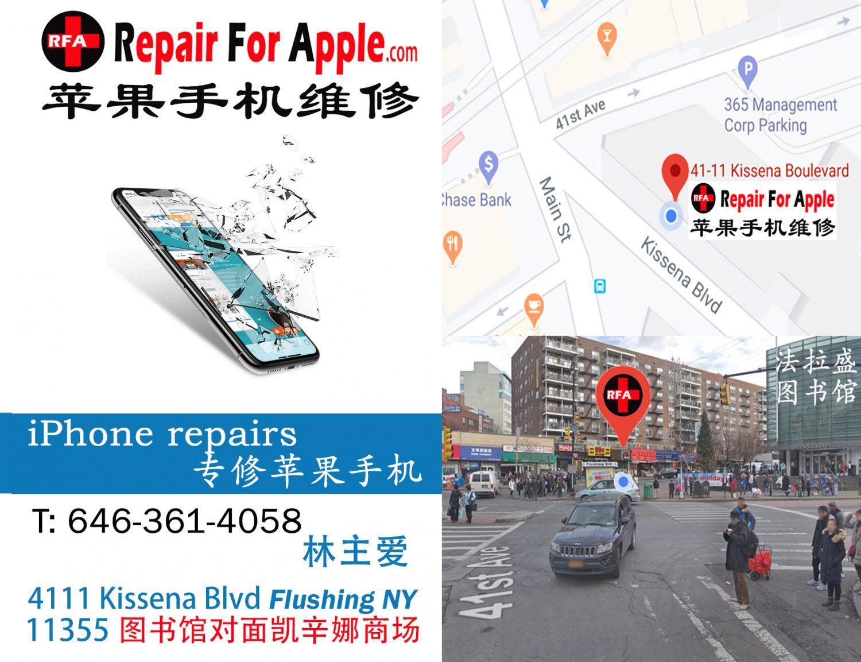 RFA TECH 苹果手机维修