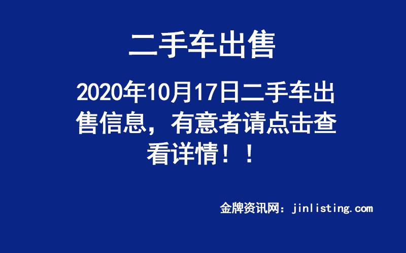 10月17日二手车出售