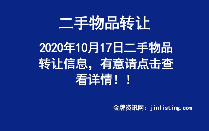 10月17日二手物品 转让
