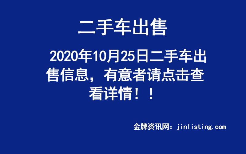 10月25日二手车出售