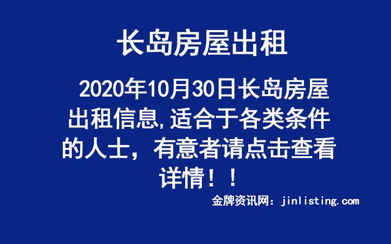 10月30日长岛房屋出租