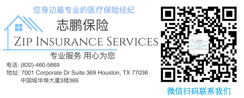 休斯顿志鹏保险—您身边最专业的医保经纪