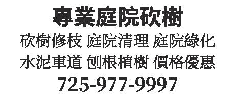 专业庭院砍树725-977-9997修枝/庭院绿化/刨根植树