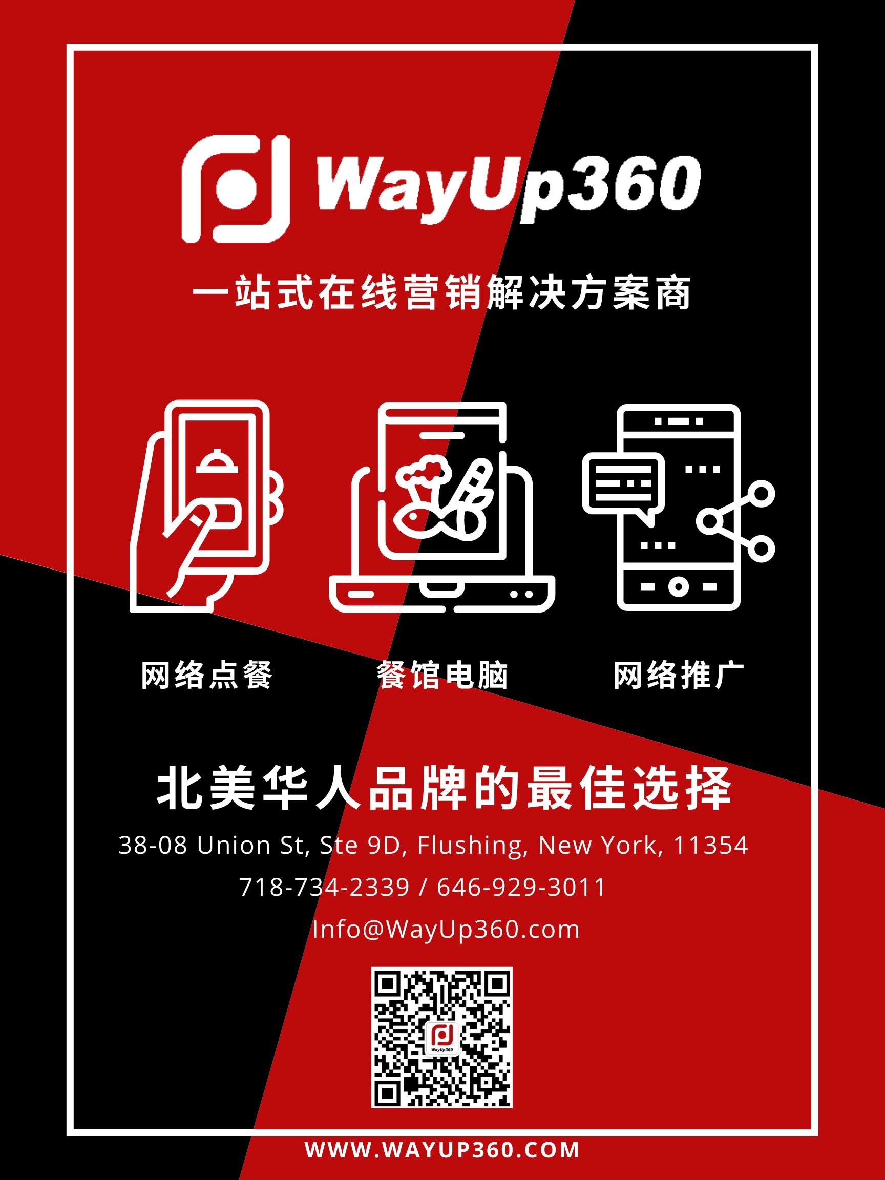 WayUp360 社交媒体推广 餐馆电脑 网络点餐 网站设计 网红营销 – 一体式方案商
