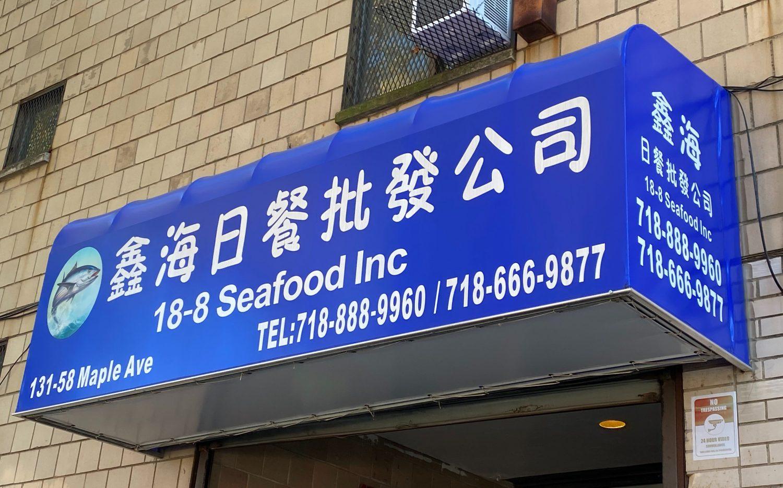 纽约/法拉盛/日餐批发/寿司原料批发 718-888-9960