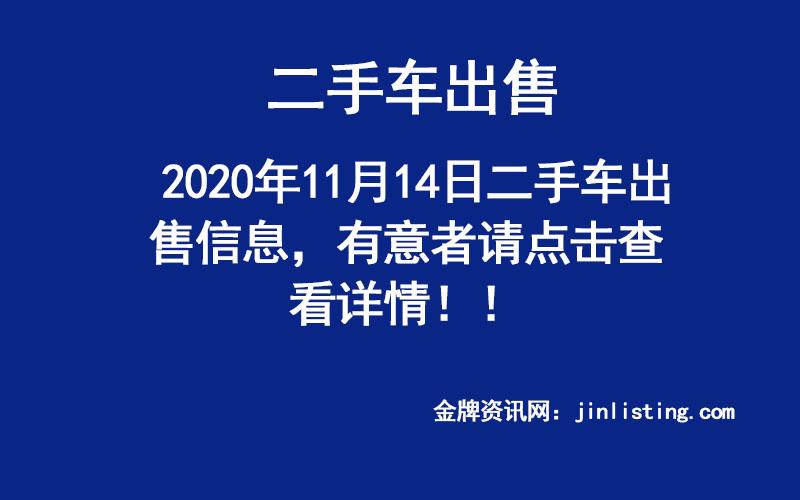 11月14日二手车出售