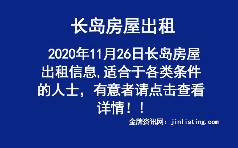 11月26日长岛房屋出租