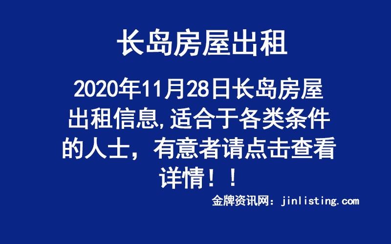 11月28日长岛房屋出租