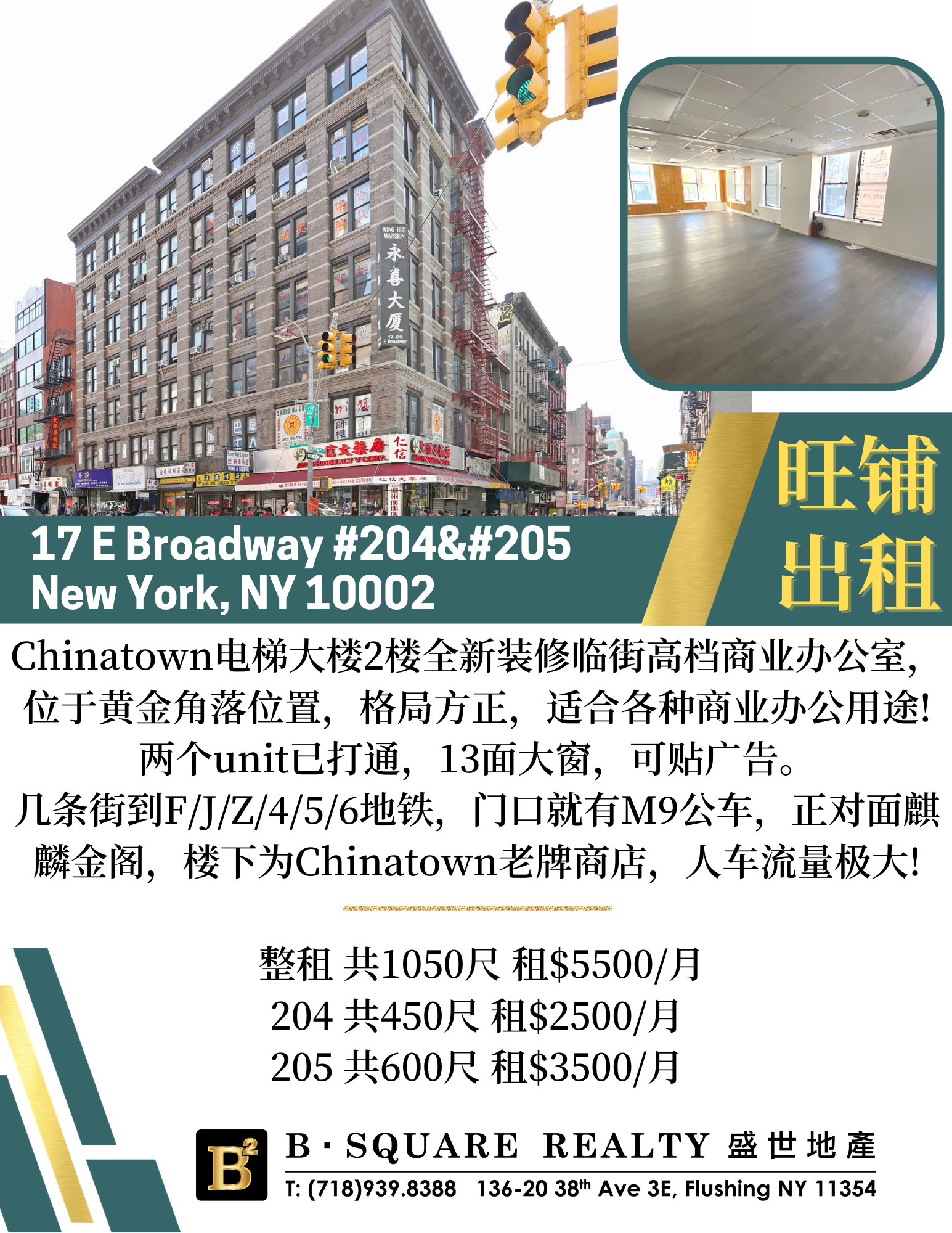 17 E Broadway 204+205 For Lease.png