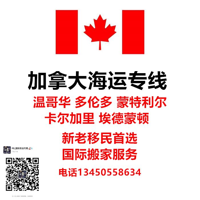 详细介绍加拿大华人在广州海运家具到加拿大温哥华的具体流程
