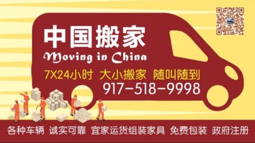中国搬家/搬家公司/大小搬家917-518-9998
