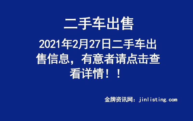 2月27日二手车出售