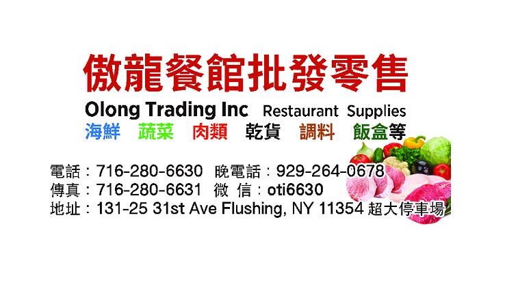 餐馆批发、零售/海鲜批发/蔬菜批发/肉类批发716-280-6630