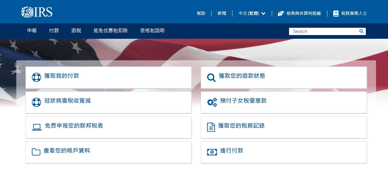方便在美华人 美国税局推出中文网页
