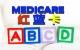 美国联邦医疗保险Medicare红蓝卡 ABCD四大部分   福利范围 各项费用解析 保费 自付额 共保额 2021年最新更新