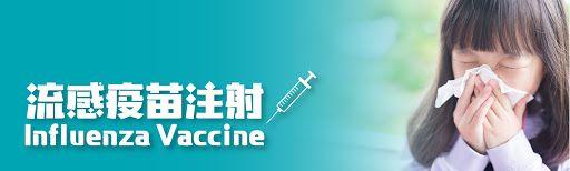 10/28皇后区植物园 法拉盛居民免费打流感疫苗
