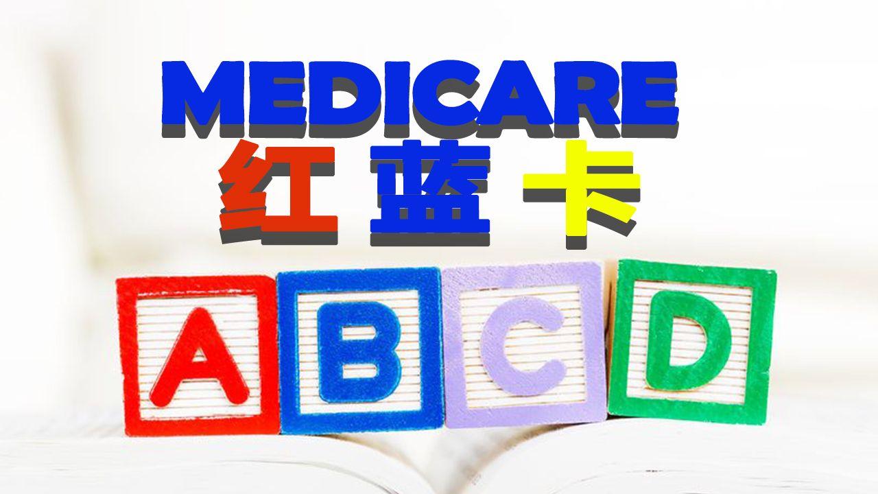 美国联邦医疗保险Medicare红蓝卡 ABCD四大部分 | 福利范围 各项费用解析 保费 自付额 共保额 2021年最新更新